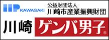 川崎市産業振興財団 ゲンバ男子