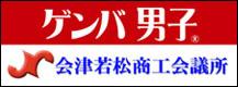 会津若松商工会議所 ゲンバ男子