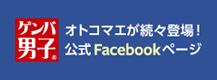 ゲンバ男子 公式Facebook