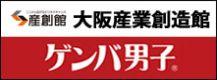 大阪産業創造館 ゲンバ男子